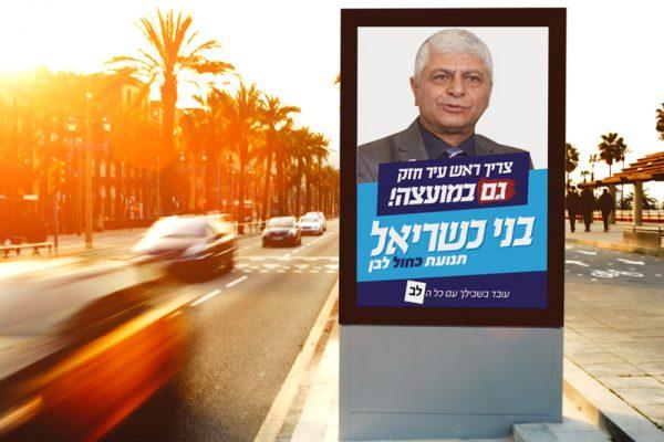 קמפיין בחירות עיריית מעלה אדומים