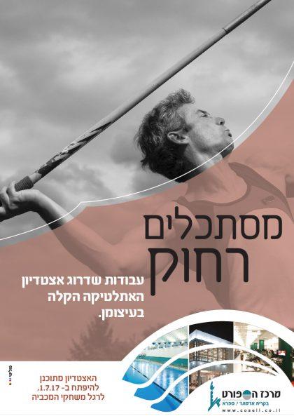חידוש אצטדיון האוניברסיטה העברית
