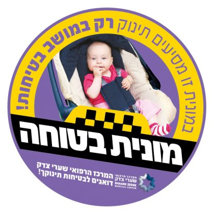 שערי צדק- בטיחות התינוק