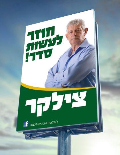 קמפיין בחירות עיריית אשדוד