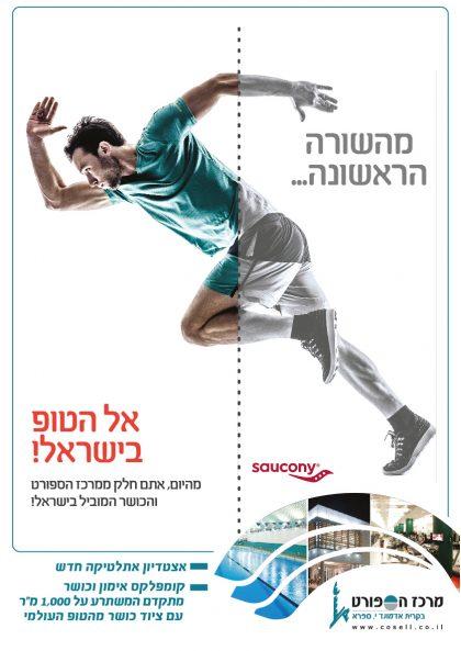 קמפיין תדמית מרכז הספורט בקרית י. אדמונד ספרא