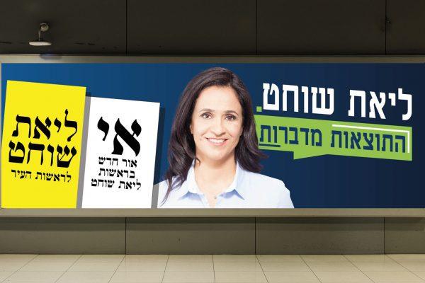 קמפיין פוליטי – אור יהודה